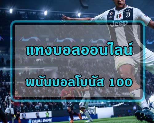 พนันบอลโบนัส 100