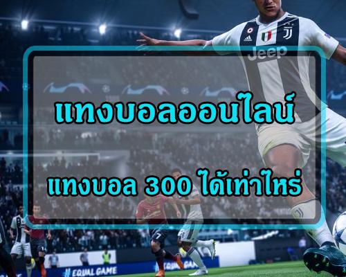 แทงบอล 300 ได้เท่าไหร่