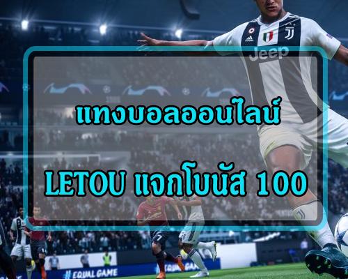 LETOU แจกโบนัส 100