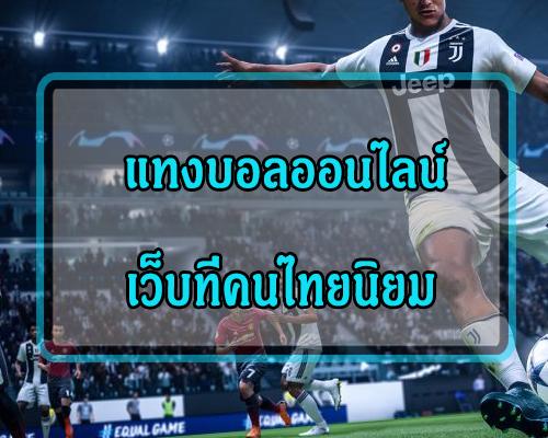แทงบอล เว็บที่คนไทยนิยม
